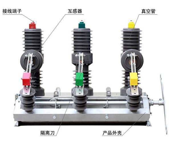 真空断路器工作原理_10KV柱上真空开关-ZW32-12断路器工作原理_西安华仪电气有限公司